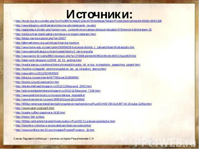 Источники: http://forum.top.rbc.ru/index.php?s=47a38674c48a2012dc4479c0e0ebaa76&act=Print&client=printer&f=834&t=9043108http://www.klipartov.net/illustration/item/nevskiy/aleksandr_nevskij/http://aspandau.kz/index.php?option=com_content&view=categor…