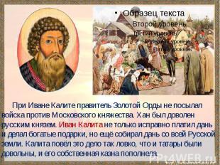 При Иване Калите правитель Золотой Орды не посылал войска против Московского кня
