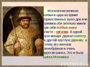 Московские великие князья и цари во время торжественных выхо-дов или приёмов обя