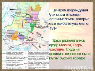 Центром возрождения Руси стали её северо-восточные земли, которые были наиболее