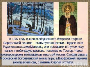 В 1337 году сыновья обедневшего боярина Стефан и Варфоломей решили – стать пусты