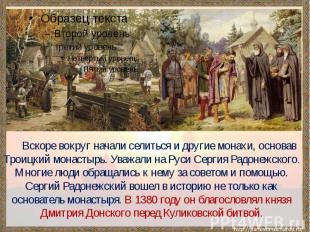Вскоре вокруг начали селиться и другие монахи, основав Троицкий монастырь. Уважа