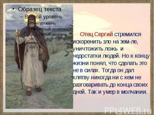 Отец Сергий стремился искоренить зло на зем-ле, уничтожить ложь и недостатки люд