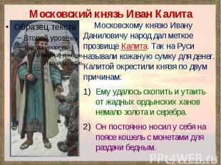 Московский князь Иван Калита Московскому князю Ивану Даниловичу народ дал меткое