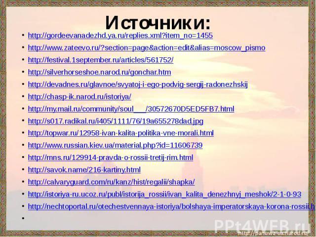 Источники: http://gordeevanadezhd.ya.ru/replies.xml?item_no=1455http://www.zateevo.ru/?section=page&action=edit&alias=moscow_pismohttp://festival.1september.ru/articles/561752/http://silverhorseshoe.narod.ru/gonchar.htmhttp://devadnes.ru/glavnoe/svy…