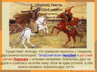 Существует легенда, что сражение началось с поединка двух воинов-богатырей. Тата