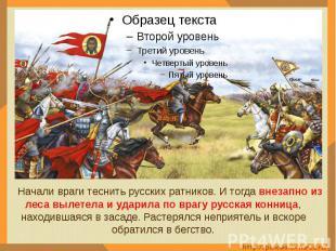 Начали враги теснить русских ратников. И тогда внезапно из леса вылетела и удари