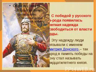 С победой у русского на-рода появилась крепкая надежда освободиться от власти Ор