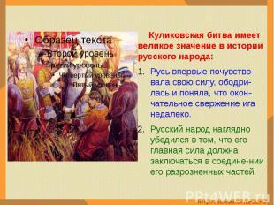 Куликовская битва имеет великое значение в истории русского народа:Русь впервые