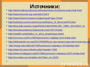 Источники: http://alchevskpravoslavniy.ru/kartiny/elena-dovedova-xudozhnik.htmlh