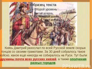 Князь Дмитрий разослал по всей Русской земле скорых гонцов со своими грамотами.
