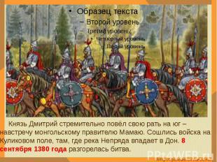 Князь Дмитрий стремительно повёл свою рать на юг – навстречу монгольскому правит
