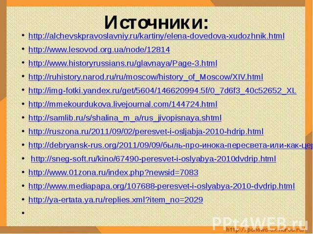 Источники: http://alchevskpravoslavniy.ru/kartiny/elena-dovedova-xudozhnik.htmlhttp://www.lesovod.org.ua/node/12814http://www.historyrussians.ru/glavnaya/Page-3.htmlhttp://ruhistory.narod.ru/ru/moscow/history_of_Moscow/XIV.htmlhttp://img-fotki.yande…