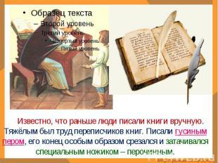 Известно, что раньше люди писали книги вручную. Тяжёлым был труд переписчиков кн