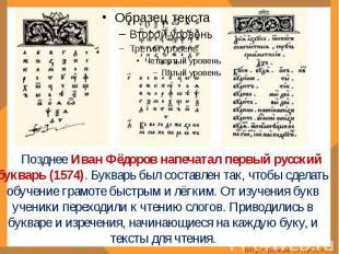 Позднее Иван Фёдоров напечатал первый русский букварь (1574). Букварь был состав
