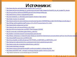 Источники: http://www.day.kiev.ua/ru/article/taym-aut/etot-den-v-istorii-99http: