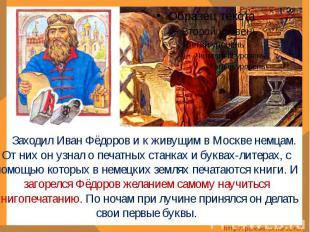 Заходил Иван Фёдоров и к живущим в Москве немцам. От них он узнал о печатных ста