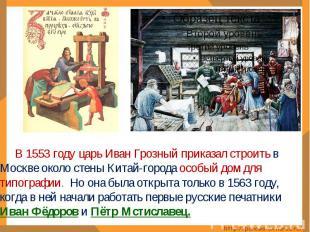 В 1553 году царь Иван Грозный приказал строить в Москве около стены Китай-города