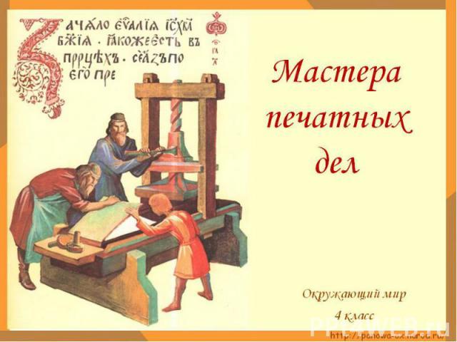 Мастера печатных дел