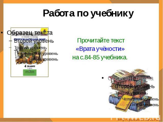 Работа по учебнику Прочитайте текст «Врата учёности» на с.84-85 учебника.