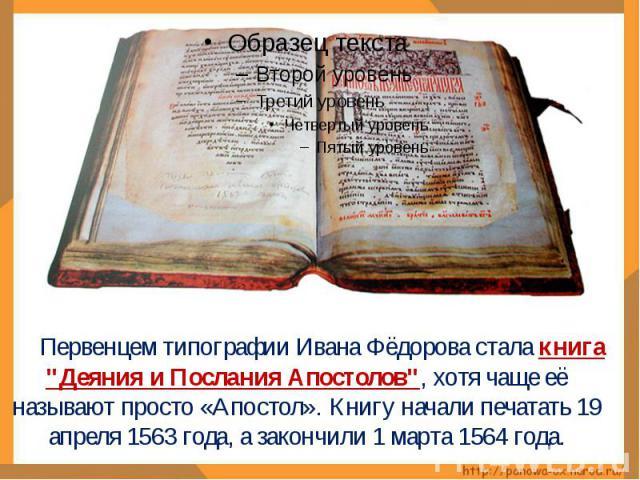 Первенцем типографии Ивана Фёдорова стала книга