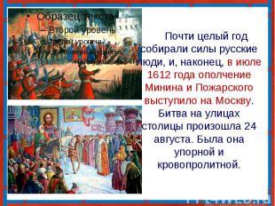 Почти целый год собирали силы русские люди, и, наконец, в июле 1612 года ополчен