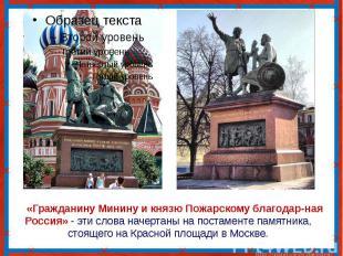 «Гражданину Минину и князю Пожарскому благодар-ная Россия» - эти слова начертаны