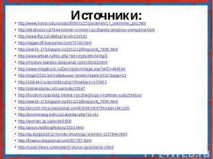 Источники: http://www.home-edu.ru/user/f/00001231/examen/17_vek/minin_poz.htmhtt