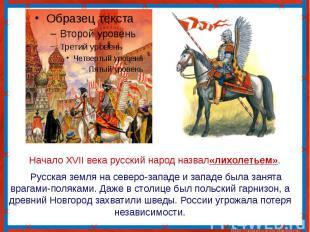 Начало XVII века русский народ назвал«лихолетьем». Русская земля на северо-запад