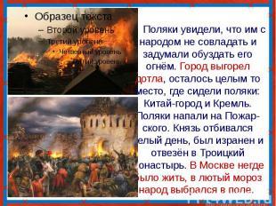 Поляки увидели, что им с народом не совладать и задумали обуздать его огнём. Гор