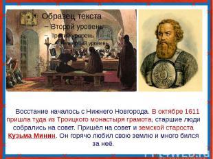 Восстание началось с Нижнего Новгорода. В октябре 1611 пришла туда из Троицкого
