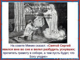 На совете Минин сказал: «Святой Сергий явился мне во сне и велел разбудить уснув
