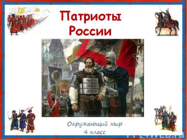 Патриоты России класс презентация к уроку Окружающий мир Патриоты России
