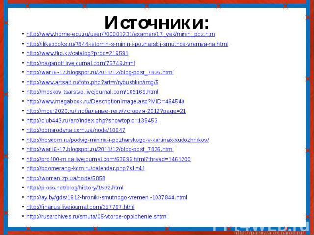 Источники: http://www.home-edu.ru/user/f/00001231/examen/17_vek/minin_poz.htmhttp://ilikebooks.ru/7844-istomin-s-minin-i-pozharskij-smutnoe-vremya-na.htmlhttp://www.flip.kz/catalog?prod=219591http://naganoff.livejournal.com/75749.htmlhttp://war16-17…