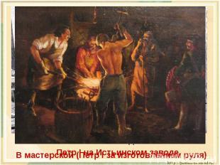 Михаил Клодт. В мастерской (Петр I за изготовлением руля)