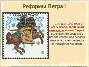 Реформы Петра I 1 января 1700 года в России введён юлианский календарь Указом Пе