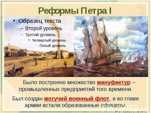 Реформы Петра I Было построено множество мануфактур – промышленных предприятий т
