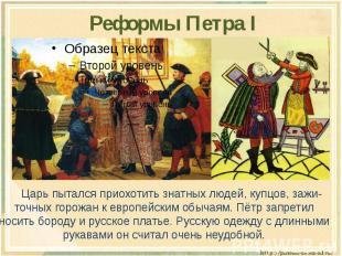 Реформы Петра I Царь пытался приохотить знатных людей, купцов, зажи-точных горож
