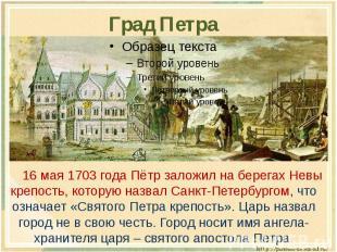 Град Петра 16 мая 1703 года Пётр заложил на берегах Невы крепость, которую назва
