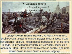 Город строили тысячи мужчин, которых сгоняли со всей России, а ещё пленные шведы
