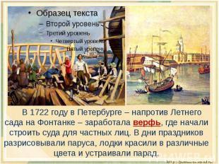 В 1722 году в Петербурге – напротив Летнего сада на Фонтанке – заработала верфь,