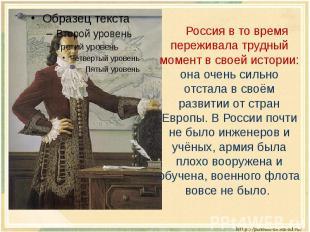 Россия в то время переживала трудный момент в своей истории: она очень сильно от