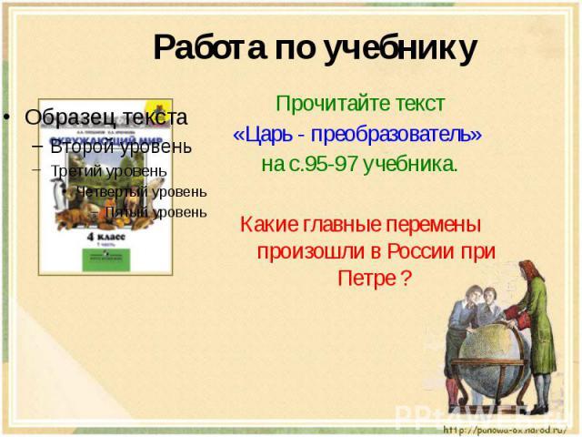 Работа по учебнику Прочитайте текст «Царь - преобразователь» на с.95-97 учебника.Какие главные перемены произошли в России при Петре ?