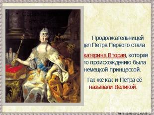 Реферат екатерина первая скачать сколько стоит написать курсовую работу украина