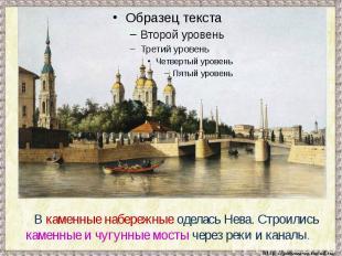 В каменные набережные оделась Нева. Строились каменные и чугунные мосты через ре
