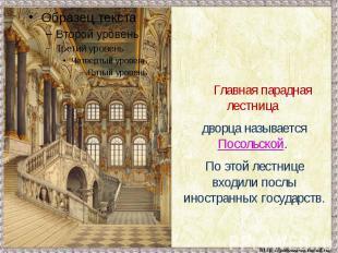 Главная парадная лестница дворца называется Посольской. По этой лестнице входили