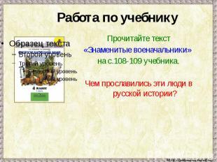 Работа по учебнику Прочитайте текст «Знаменитые военачальники» на с.108-109 учеб