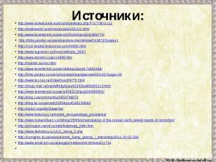 http://www.kollekcioner.eu/forum/viewtopic.php?f=277&t=1111http://restinworld.ru