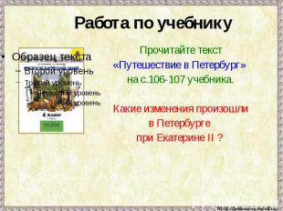 Работа по учебнику Прочитайте текст «Путешествие в Петербург» на с.106-107 учебн