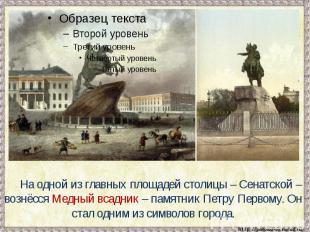На одной из главных площадей столицы – Сенатской – вознёсся Медный всадник – пам